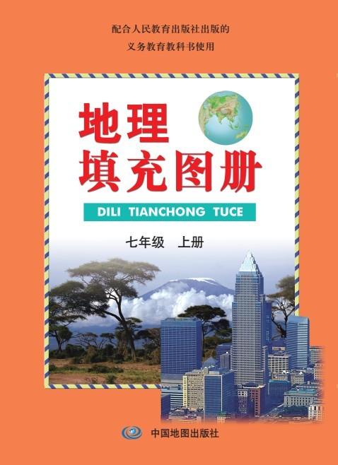 八年级地理教学大纲_地理填充图册八年级上册_地图教学网