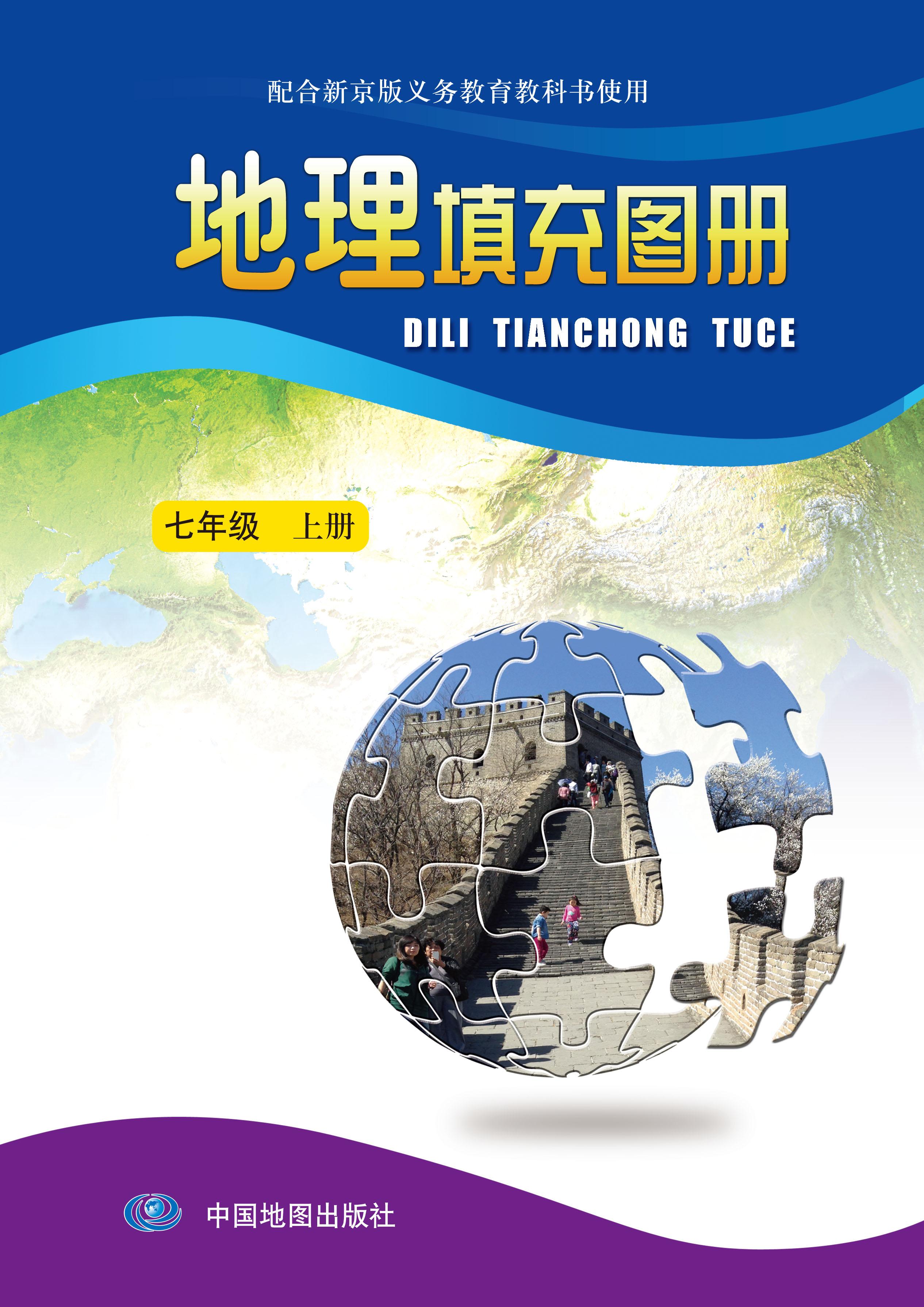 八年级地理教学大纲_地理填充图册八年级下册_地图教学网