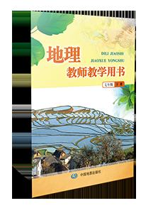 八年级地理教学大纲_地图教学网
